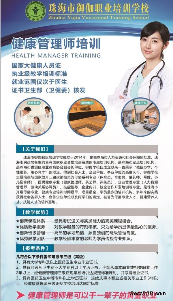 專業健康管理師培訓