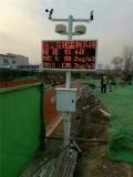 建筑工地扬尘污染监控系统