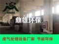 上海濕式靜電除塵設備水霧氣旋除塵設備