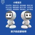 小哈家族小萌智能早教机器人儿童学习机益智玩具唱歌跳