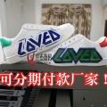 東莞鞋子3D打印機UV印刷機器