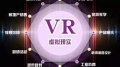 VR商場和VR購物的線上應用體驗