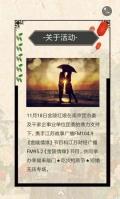 南京金陵红娘11月18日吃货相亲节.短婚无孩专场