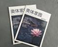 畫冊制作印刷 畫冊設計印刷 畫冊設計印刷廠 印刷廠