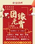 南京金陵紅娘2月8日團圓元宵,猜燈謎贏大獎相親戀愛