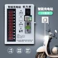 10路智能充電站生產商 廣東電瓶車智能充電樁