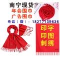 廣西紅圍巾年會圍巾,聚會圍巾廣告圍巾定做印字