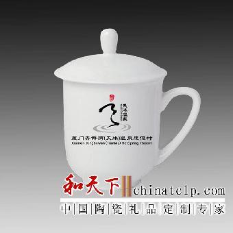 会议纪念加logo陶瓷茶杯定做