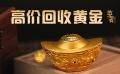 深圳附近黄金意彩app回收