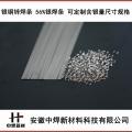 安徽中焊牌56%银焊丝 56%银焊环