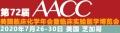 AACC亞洲組委會#2020年美國電子通訊光纖展覽