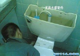 天津河西越秀路马桶水箱维修