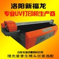 河南UV平板打印機平板噴繪機UV打印機