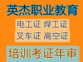 廣州黃埔區電工考證