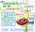 潔島承接酵素系列果味型果凍OEM貼牌代加工