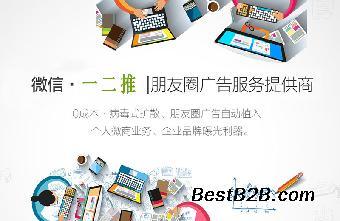 微信推广软件 网络广告推广 朋友圈悬浮广告推广软件