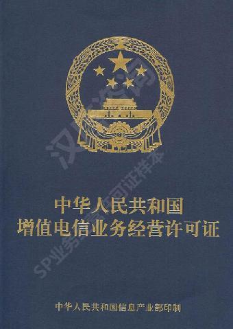 跨地区增值电信业务经营许可证