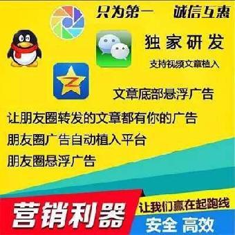 微商微信朋友圈广告病毒推广软件!