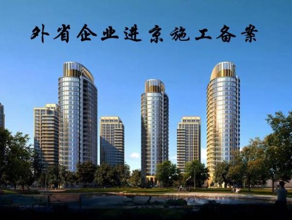 2019年外省市建筑企業進京施工備案合同備案快捷辦