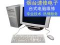 880开发区电脑维修德胜附近修电脑安装系统