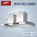 商用不銹鋼煙機1100w大功率吸油煙機H1500