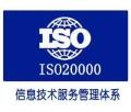 办理广州ISO20000认证优点,ISO专业认证