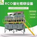 绍兴催化燃烧设备活性炭重复利用成本低