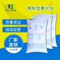 工业氯化铵生产厂家出售精制型低钾钠氯化铵