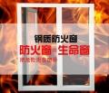 广东钢制防火门窗生产厂家