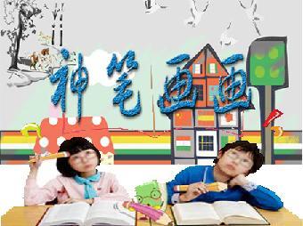 2015睿云神笔画画儿童项目招商