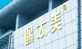 廣州遇太美生物科技有限公司伊慕顏