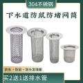 現貨供應下水道防鼠濾筒河北洗衣機排水管網筒