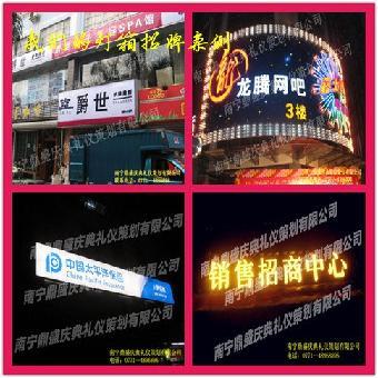 南宁户外灯箱广告制作安装还有路旗广告高杆广告led显示屏灯箱广告