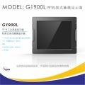 19寸工業電容觸摸顯示器G1900L無線觸摸屏