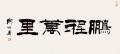 正規拍賣公司劉炳森字畫市場價格及圖片