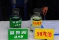 汽油添加劑,燃油添加劑