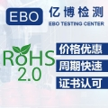 ROHS環保檢測報告要多少錢?