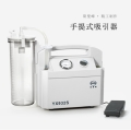 上海斯曼峰電動吸引器932S