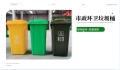 100l 120 240L户外小区四分类塑料垃圾桶
