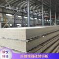 防火硅酸鈣板 耐高溫 隔墻用 板材批發