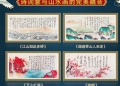 毛澤東詩意畫