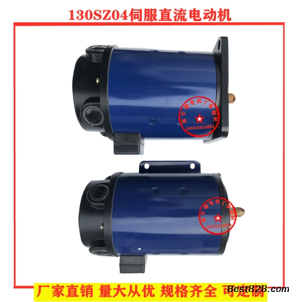 130SZ04 130SZ02伺服直流电动机