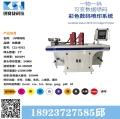 UV噴碼機 工業級DOD噴墨系統 二維碼防偽噴碼機