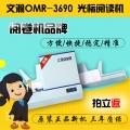 涂卡意彩注册设备光标阅读机 临县买光标阅读机赠卡