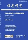 期刊发表的流程《临床研究》征稿范围广吗?主要栏目