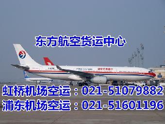 上海虹桥机场到太原航空托运当天到