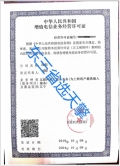 遼寧增值電信業務許可證ISP辦理