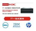 IBM DELL HP维修 过保服务器维修配件更换
