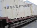 惠州陈江意彩注册设备出口木包装箱贴片机木箱打包