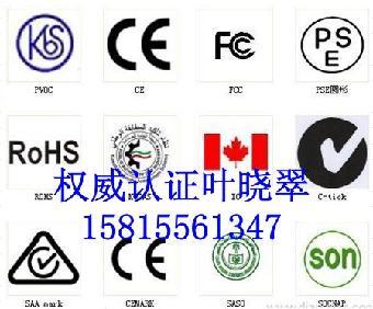 笔记本erp认证ce认证ic认证c-tick认证